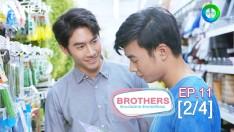 Brothers รักนะน้องชาย รักนายครับผม | EP.11 [2/4]