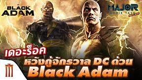 เดอะร็อค หวังกู้จักรวาล DC ด้วย Black Adam - Major Movie Talk [Short News]