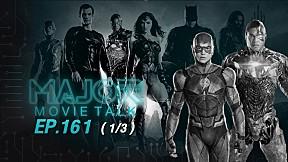 \'แฟน Justice League อยากดู SnyderVerse ต่อ พาลถล่มคำวิจารณ์ - Major Movie Talk | EP.161 [1\/3]