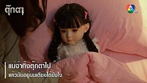 แม่จ๋าทิ้งตุ๊กตาไป แล้วมันอยู่บนเตียงได้ยังไง | ตอกย้ำความสนุก ตุ๊กตา EP.7