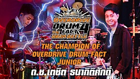 Overdrive Live - The Champion Of Overdrive Drum Fact 4  ด.ช.เตชิต ธนากิติศักดิ์