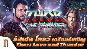 รัสเซล โครว์ เตรียมรับเชิญ Thor ล่าสุด! และอาจได้ คริส เฮมส์เวิร์ธ มาเล่นใน Gladiator 2 - Major Movie Talk [Short News]