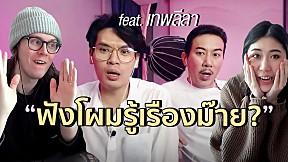 ฝรั่งบอกใบ้ของไทยๆเป็นภาษาไทย?! | #สตีเฟ่นโอปป้า feat. เทพลีลา