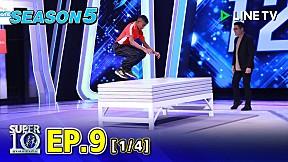 SUPER 10 อัจฉริยะพันธุ์จิ๋ว SEASON 5 | EP.09 [1\/4]