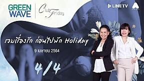 รวมเรื่องรัก ก่อนไปพัก Holiday [4\/4] - Club Friday (9\/04\/2021)