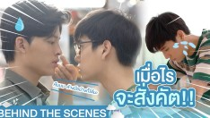 Behind The Scenes เมื่อไรจะสั่งคัต!! | ปลาบนฟ้า Fish upon the sky