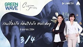 รวมเรื่องรัก ก่อนไปพัก Holiday [3\/4] - Club Friday (9\/04\/2021)