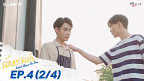 Second Chance จังหวะจะรัก | EP.4 [2\/4]