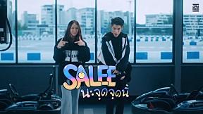 นะจุดจุดนี้ Ft. JAONAAY - SALEE [Official MV]
