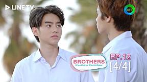 Brothers รักนะน้องชาย รักนายครับผม | EP.12 [4\/4]