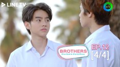 Brothers รักนะน้องชาย รักนายครับผม | EP.12 [4/4]