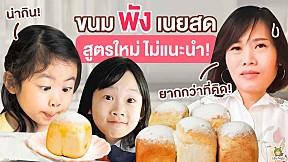 แทบร้อง!! ลองทำขนมปังเนยสดครั้งแรก ทำไมมันยากขนาดนี้!!