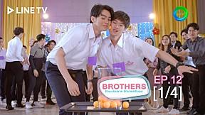 Brothers รักนะน้องชาย รักนายครับผม | EP.12 [1\/4]