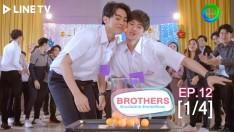 Brothers รักนะน้องชาย รักนายครับผม | EP.12 [1/4]