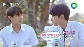 Brothers รักนะน้องชาย รักนายครับผม | EP.12 [2\/4]