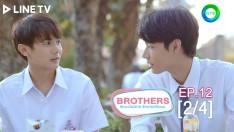 Brothers รักนะน้องชาย รักนายครับผม | EP.12 [2/4]