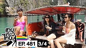 เทยเที่ยวไทย ตอน 481 | พาเที่ยว หมู่เกาะพีพี [3\/4]