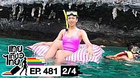 เทยเที่ยวไทย ตอน 481 | พาเที่ยว หมู่เกาะพีพี [2\/4]