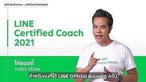 LINE Certified Coach Tips - โค้ชออดี้