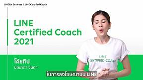 LINE Certified Coach Tips - โค้ชทิป