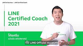 LINE Certified Coach Tips - โค้ชครีม