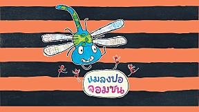 กุ๋งกิ๋ง   นิทานสนุกกับกุ๋งกิ๋ง เรื่อง แมลงปอจอมซน