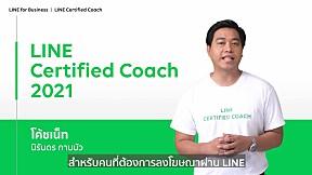 LINE Certified Coach Tips - โค้ชเน็ท