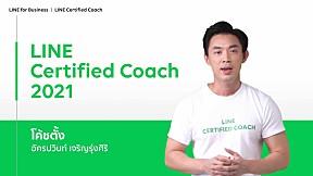 LINE Certified Coach Tips - โค้ชตั้ง