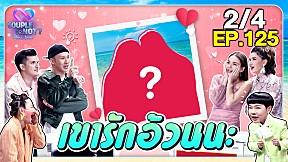 Couple or Not? คู่ไหน.. ใช่เลย   25 เม.ย. 64   EP.125 [2\/4]