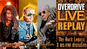 OVERDRIVE LiVE REPLAY - The Rock Legacy 3 พระกาฬ ตำนานร็อค