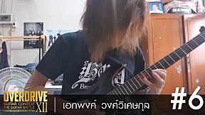OVERDRIVE GUITAR CONTEST 12 - No.6