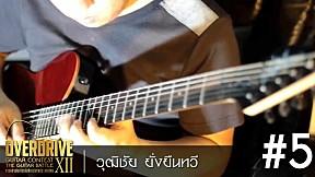 OVERDRIVE GUITAR CONTEST 12 - No.5