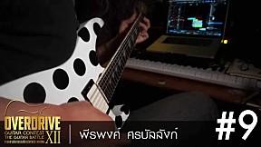 OVERDRIVE GUITAR CONTEST 12 - No.9