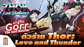 ทำความรู้จัก Gorr The God Butcher ตัวร้าย Thor: Love and Thunder - Major Movie Talk [Short News]