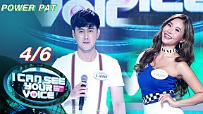 I Can See Your Voice -TH | EP.270 | POWER PAT | 28 เม.ย. 64 [4\/6]