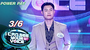 I Can See Your Voice -TH | EP.270 | POWER PAT | 28 เม.ย. 64 [3\/6]