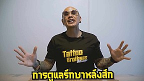 Tattoo Brothers สักแต่พูด | EP.66 วิธีดูแลรักษารอยสัก