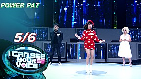 I Can See Your Voice -TH | EP.270 | POWER PAT | 28 เม.ย. 64 [5\/6]