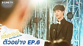 ตัวอย่าง Second Chance จังหวะจะรัก | EP.6 (ตอนจบ)