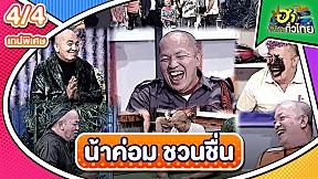 ฮาไม่จำกัดทั่วไทย | 2 พ.ค.64 | น้าค่อม ชวนชื่น [4\/4]