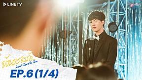 Second Chance จังหวะจะรัก | EP.6 [1\/4] ตอนจบ