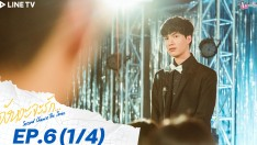Second Chance จังหวะจะรัก | EP.6 [1/4] ตอนจบ