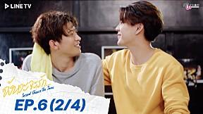 Second Chance จังหวะจะรัก | EP.6 [2\/4] ตอนจบ