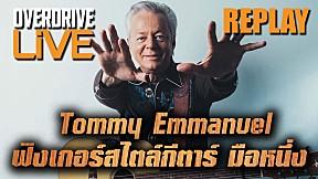 OVERDRIVE LiVE REPLAY -  Tommy Emmanuel ฟิงเกอร์สไตล์กีตาร์ มือหนึ่ง