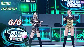 I Can See Your Voice -TH | EP.271 | ใบเตย อาร์สยาม | 5 พ.ค. 64 [6\/6]