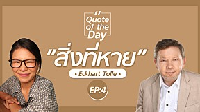 Quote of the DAY  ep.4 สิ่งที่หาย