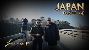 Leela Me I EP.60 ท่องเที่ยวประเทศ ญี่ปุ่น [1\/4]
