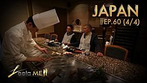 Leela Me I EP.60 ท่องเที่ยวประเทศ ญี่ปุ่น [4\/4]