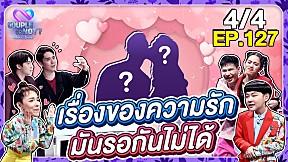 Couple or Not? คู่ไหน.. ใช่เลย   9 พ.ค. 64   EP.127 [4\/4]