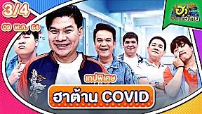 ฮาไม่จำกัดทั่วไทย | 9 พ.ค.64 | ฮาต้าน COVID [3\/4]